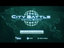 CityBattle - трейлер с G-Star, ноябрь 2017 г.