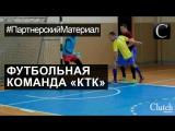 Максимально Коротко о том, как открыла сезон по мини-футболу команда «КТК», полную версию смотри на clutchtv.ru https://clutchtv