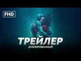DUB | Трейлер №2: «Форма воды» / «The Shape of Water», 2018