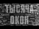 Тысяча окон  1967  Владимир Роговой, Алексей Спешнев