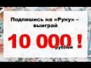 Подпишись на «Руну» – выиграй 10 тысяч рублей!