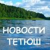 Тетюши | Новости Татарстана | Газета Авангард