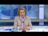 Валентина Матвиенко подвела итоги весенней сессии