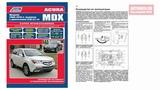 Руководство по ремонту Acura MDX 2006-2013 бензин