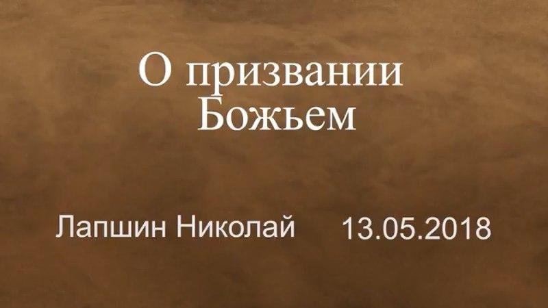 13.05.2018 - О призвании Божьем