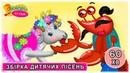 Збірка чудових пісень для дітей КОЗА-ДЕРЕЗА - українські дитячі пісні та мультфільми
