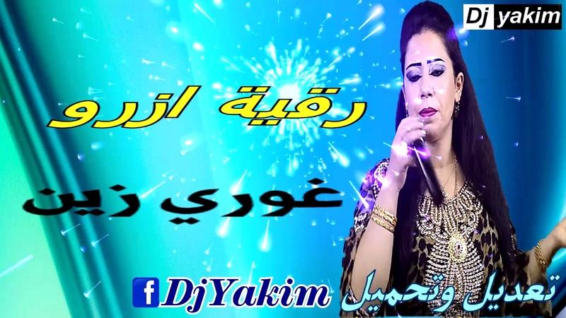 Rkia azrou ghori zin - أغنية امازيغية رائعة مع رقية ازرو - غوري