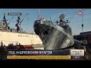 Кадры поднятия Андреевского флага на новейшем фрегате Адмирал Макаров