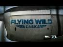 Полеты вглубь Аляски 1 сезон 7 серия Глубокая заморозка Flying Wild Alaska