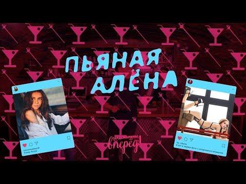 Шоу Пьяная Алёна - Пилот