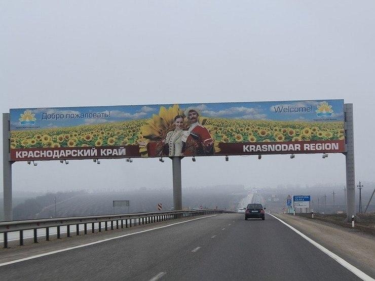 ГИБДД разводит едущих в Крым по платной М4