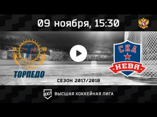 «Торпедо» Усть-Каменогорск—«СКА-Нева» СПб