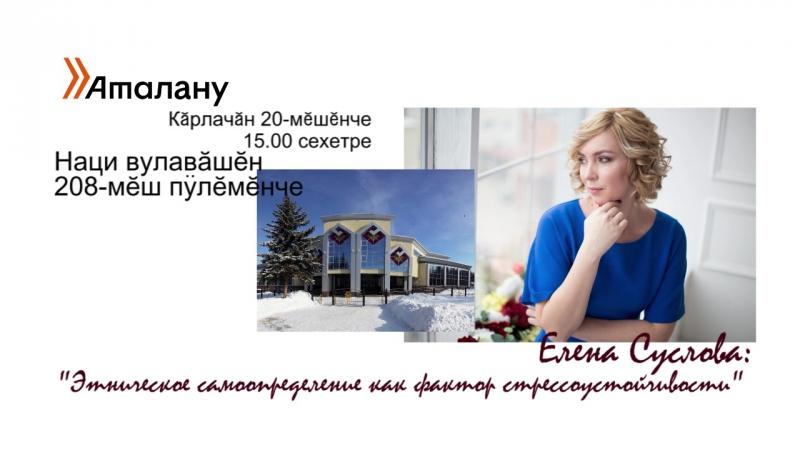 анонс ассоциации Аталану на 20 01 2018 Елена Суслова