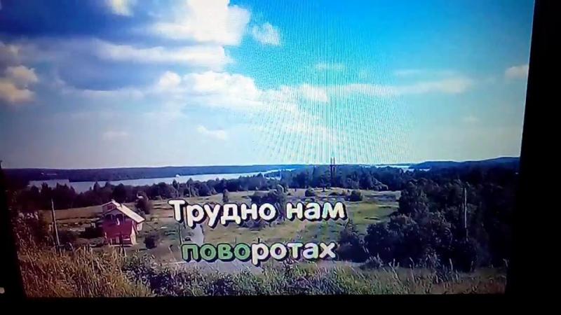 V_20180507_184136.mp4 Караоке. Песенка о шпаге.