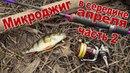 Как ловить хищника в середине весны часть 2 Ловля окуня на микроджиг Оптимальные приманки