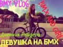 МОЯ ДЕВУШКА НА БМХ! BMX RIDING