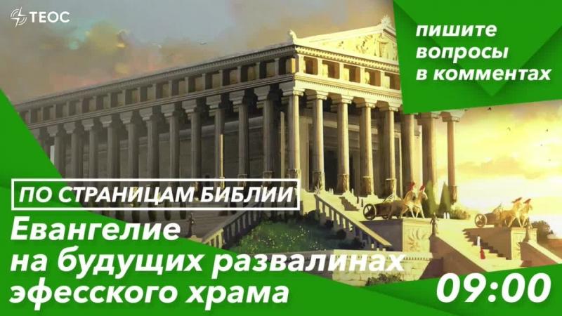 Евангелие на будущих развалинах эфесского храма
