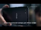 Vivo V7+ 24Мп – идеальные фото