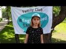 Приглашение Вари, 12 лет, принять участие в квесте на английсаом языке