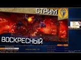 Воскресный стрим PС #57, игра Neverwinter фармим ОДГ и Тиамат