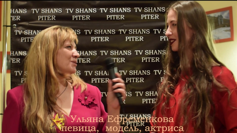 Ульяна Ефременкова певица , модель.актриса. 5 PR вечеринка TV SHANS- PITER