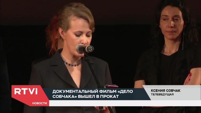 Москва 12 июня 2018 Как прошла премьера фильма Дело Собчака
