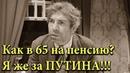 КPАХ ПЕНСИОННОЙ ПУТИНСКОЙ РЕФОРМЫ КАК ВЫЖИТЬ В РОССИИ