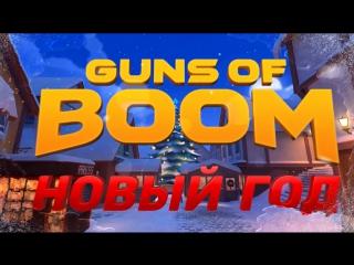 Guns of Boom - Новый Год