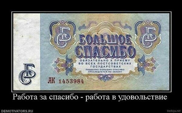 Деньги со сберкнижек