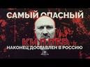 Самый опасный киллер наконец доставлен в Россию РАКЕТА.News