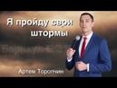 Артем Торопчин Я пройду свои штормы - Проповедь 22.07.2018