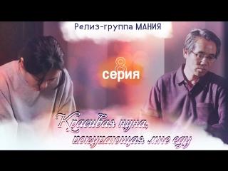 [Mania] 8/16 [720] Красивая нуна, покупающая мне еду / Pretty Sister Who Buys Me Food