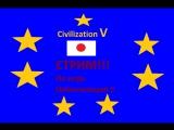 Стрим!!! Civilization V за Японию