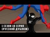 Грандиозный Человек-Паук - 1 сезон 10 серия (Дубляж)