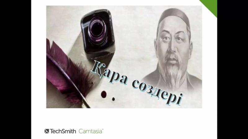 Абай Құнанбайұлы өмірбаян