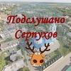 Подслушано Серпухов
