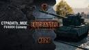 EpicBattle 126 CTPADATb MOE IIPU3BAHUE FV4004 Conway World of Tanks