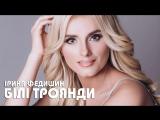 Премєра ? Ірина Федишин - Білі троянди (10 січня -ЛЬВІВ / 21 січня - Київ)