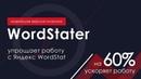 2018 WordStater ассистент для работы Яндекс Wordstat. Собирает ключевые запросы и минус-слова