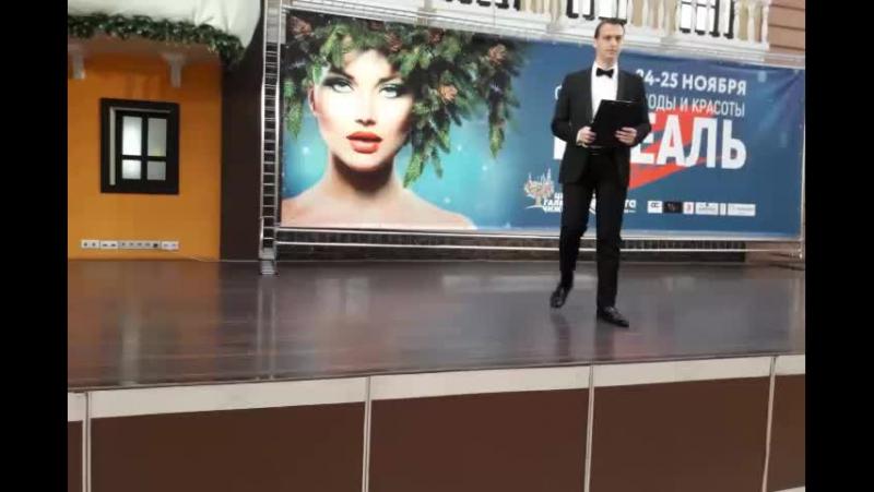 Церемония открытия выставки моды и красоты