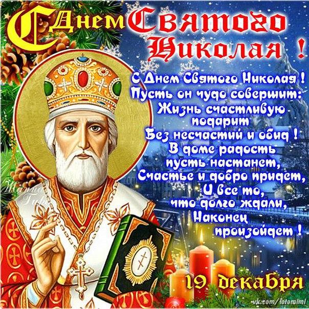 С Днем Святого Николая !!!