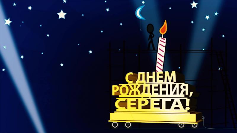 С Днем рождения Серега