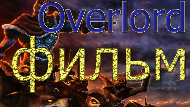 фильм по игре Overlord (только сюжетные ролики)