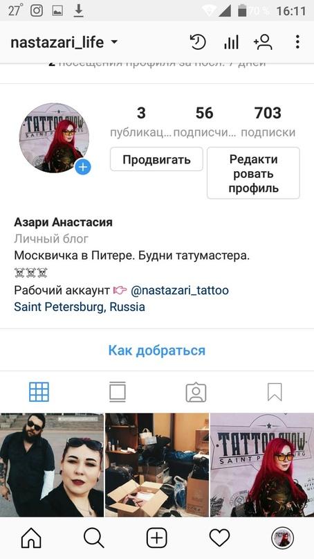 Анастасия Азари | Санкт-Петербург