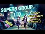 Открылся новый тариф +20 за 24 часа на проекте superb-group успей заработать свои проценты