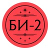 Би-2 • Москва • 18-19 мая