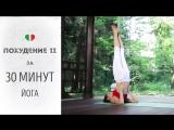 Похудение II за 30 минут – Йога для начинающих.