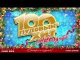 100 Пудовый Хит - Новогодний (Сборник)