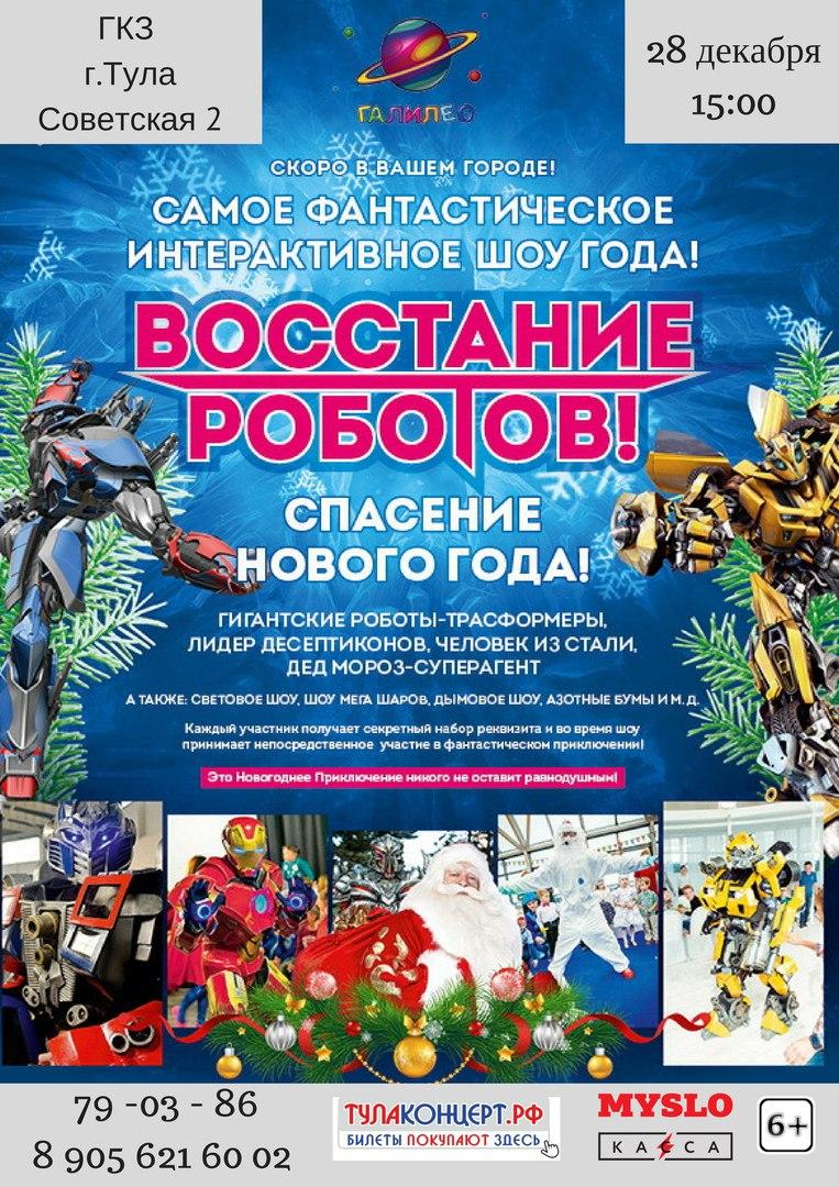 """Афиша Тула Новогоднее Фантастическое шоу """"Восстание Роботов"""