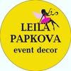 Leyla Papkova